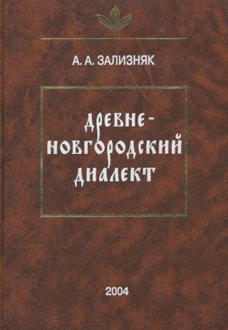 Новгородская Русь по берестяным грамотам