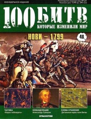 Нови - 1799