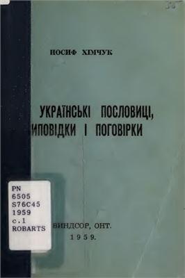 Нові українські приповідки, пословиці і поговірки