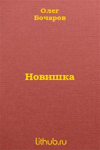 Новишка