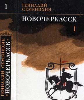 Новочеркасск: Книга первая и вторая