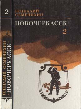 Новочеркасск: Книга третья