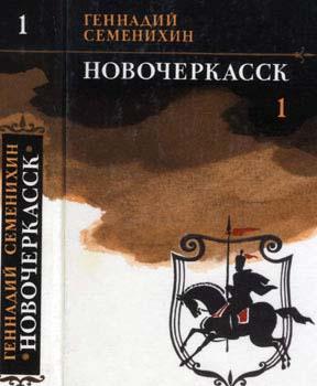Новочеркасск: Роман — дилогия