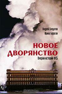 Новое дворянство. Очерки истории ФСБ