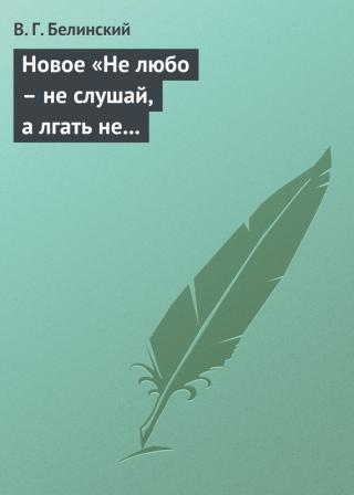 Новое «Не любо – не слушай, а лгать не мешай»… Две гробовые жертвы, рассказ Касьяна Русского