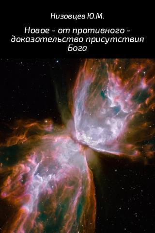 Новое – от противного – доказательство присутствия Бога