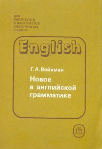 Новое на английской грамматике