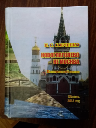 Новоглаголево  не  Москва