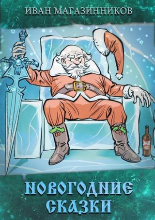 Новогодние Сказки