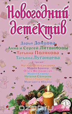 Новогодний детектив 2008