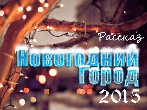 Новогодний Город 2015 (СИ)