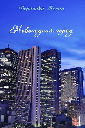 Новогодний город (СИ)