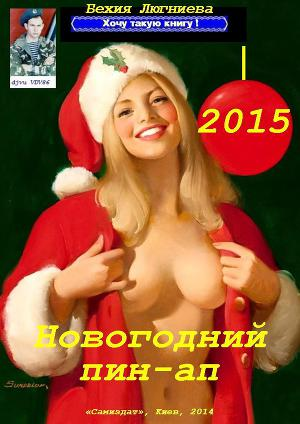 Новогодний пин-ап (СИ)