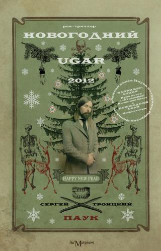 Новогодний Ugar!