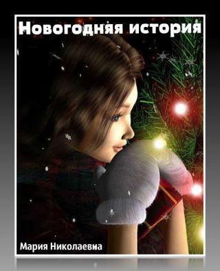 Новогодняя история (СИ)