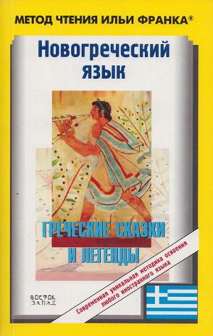 Новогреческие народные сказки и легенды