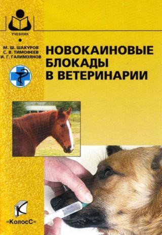 Новокаиновые блокады в ветеринарии