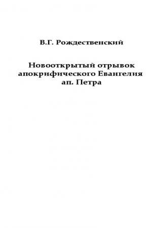 Новооткрытый отрывок апокрифического Евангелия ап. Петра