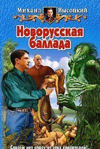Новорусская баллада