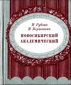 Новосибирский академический