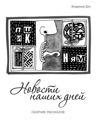 Новости наших дней (сборник)