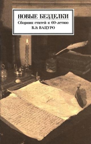 Новые безделки: Сборник к 60-летию В. Э. Вацуро