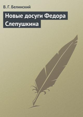 Новые досуги Федора Слепушкина