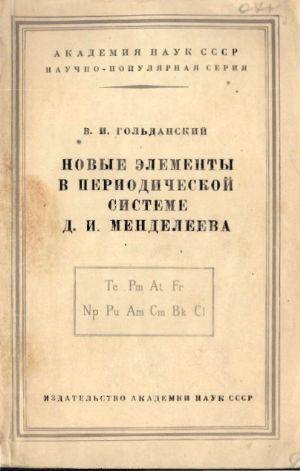 Новые элементы в периодической системе Д. И. Менделеева