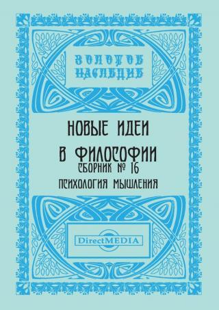 Новые идеи в философии. Сборник номер 16