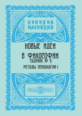 Новые идеи в философии. Сборник номер 9