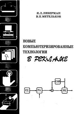 Новые компьютеризированные технологии в рекламе
