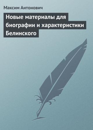 Новые материалы для биографии и характеристики Белинского