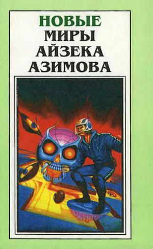 Новые Миры Айзека Азимова. Том 1