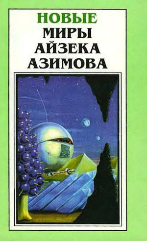 Новые Миры Айзека Азимова. Том 2