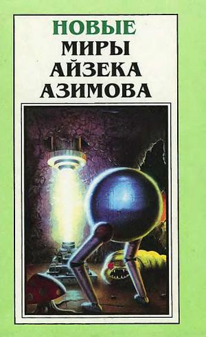 Новые Миры Айзека Азимова. Том 3