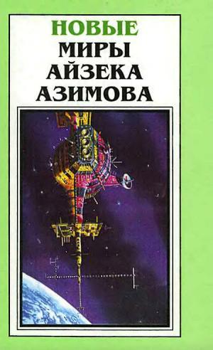 Новые Миры Айзека Азимова. Том 5