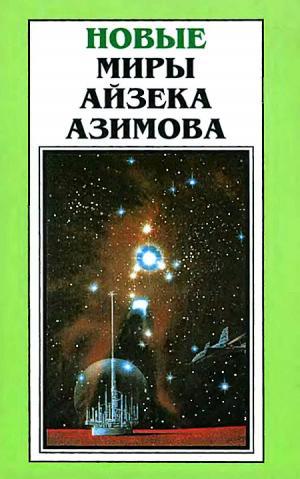 Новые Миры Айзека Азимова. Том 6