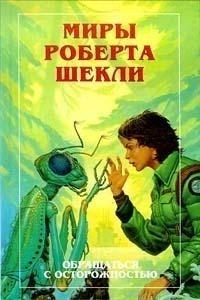 Новые Миры Роберта Шекли. Том 3