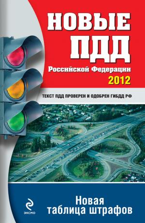 Новые ПДД РФ 2012. Новая таблица штрафов