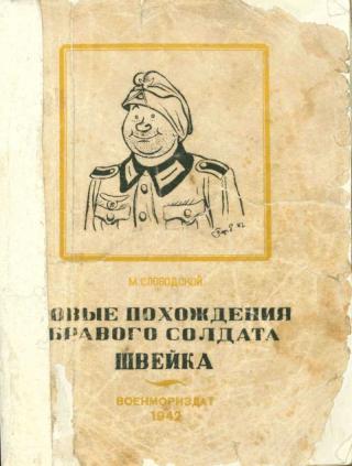 Новые похождения бравого солдата Швейка. Часть первая