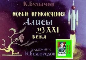 Новые приключения Алисы из ХХІ века. Худ. К.Безбородов (Диафильм)