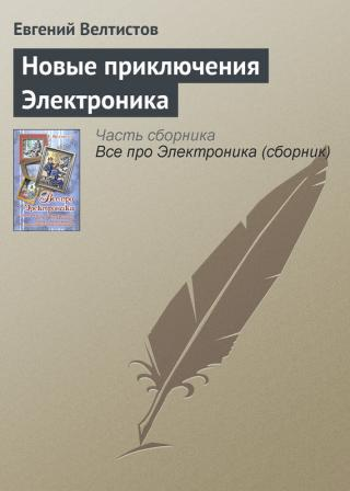 Новые приключения Электроника (Электроник - 4)