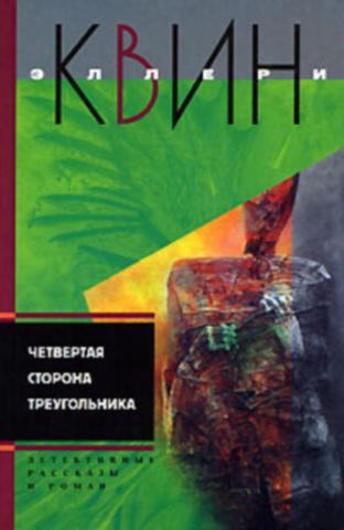 Новые приключения Эллери Квина (рассказы). Четвертая сторона треугольника