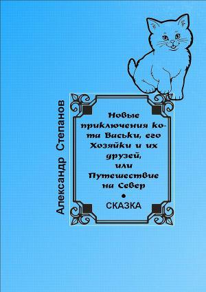 Новые приключения кота Васьки, его Хозяйки и их друзей, или Путешествие на Север