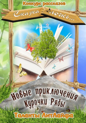 Новые приключения Курочки Рябы или сказка для девочки Маши (СИ)