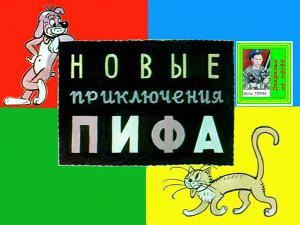 Новые приключения Пифа. Худ. В.Сутеев (Диафильм)