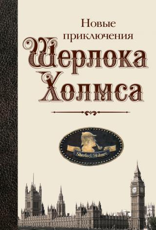 Новые приключения Шерлока Холмса [Антология]