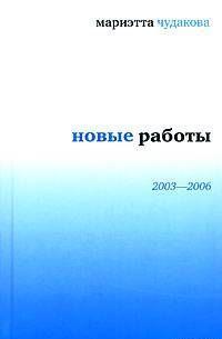 Новые работы 2003—2006
