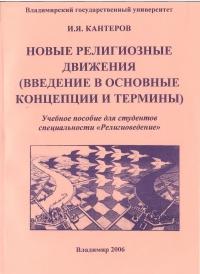 Новые религиозные движения (введение в основные концепции и термины): учебное пособие