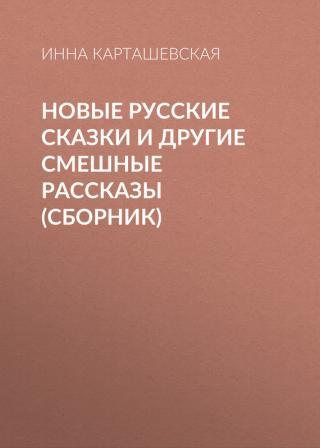 Новые русские сказки и другие смешные рассказы (сборник)